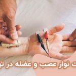 تست نوار عصب و عضله در تهران