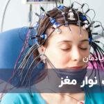 تست نوار مغز در تهران، شهرک غرب