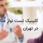 کلینیک تست نوار مثانه در تهران