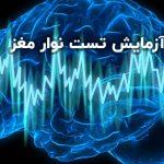 آشنایی با نتایج تست نوار مغز