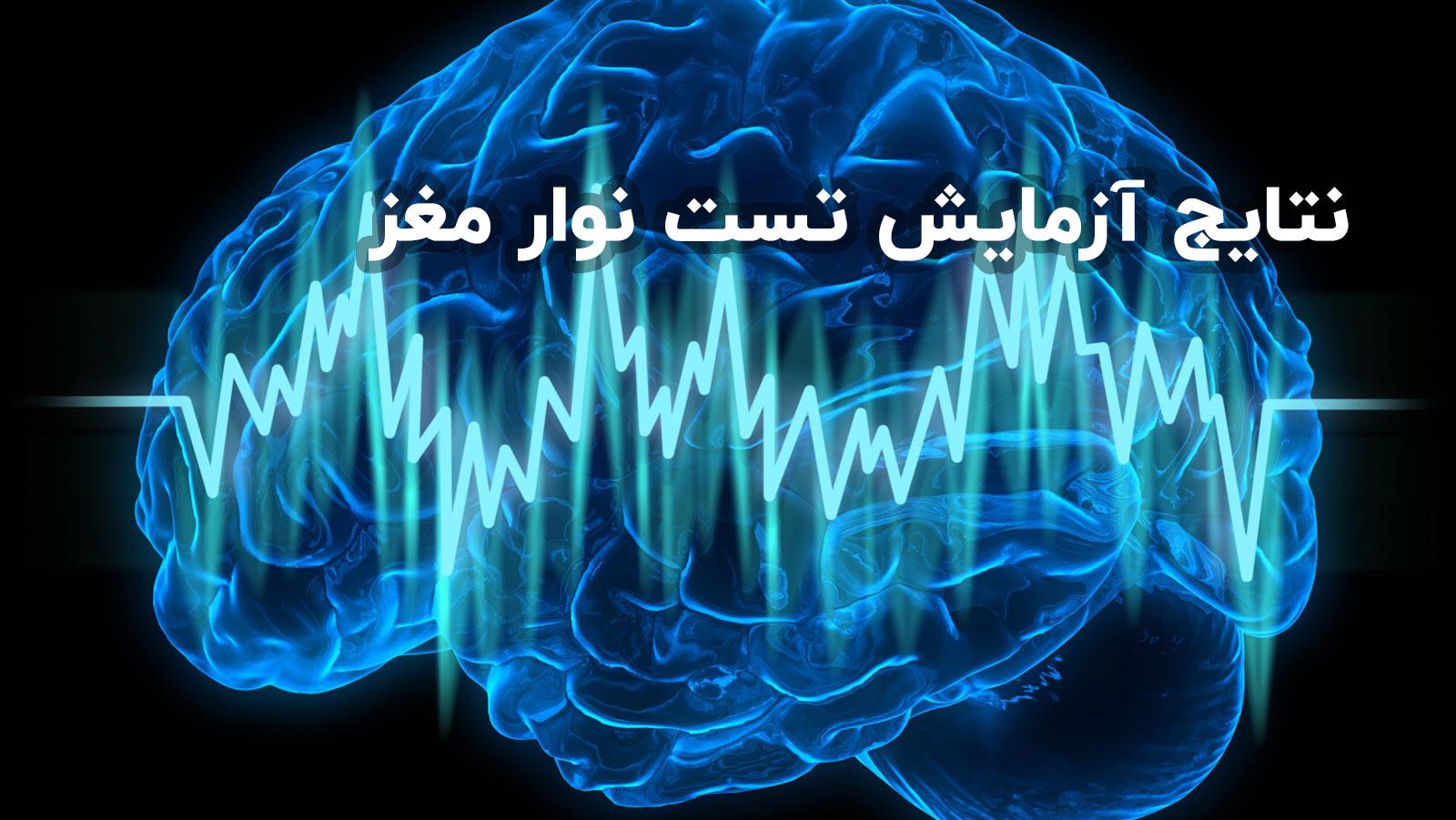 نتایج تست نوار مغز