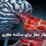 تست نوار مغز برای سکته مغزی