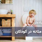 پرکاری مثانه در کودکان
