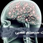 اختلالات سیستم عصبی