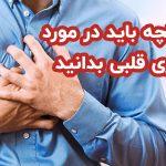 هرآنچه باید در مورد بیماری قلبی بدانید