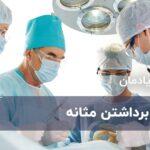 جراحی برداشتن مثانه