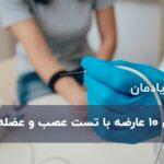 10 آسیب که تست عصب و عضله تشخیص می دهد