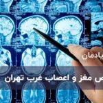 متخصص مغز و اعصاب غرب تهران