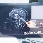 اختلالات مغزی