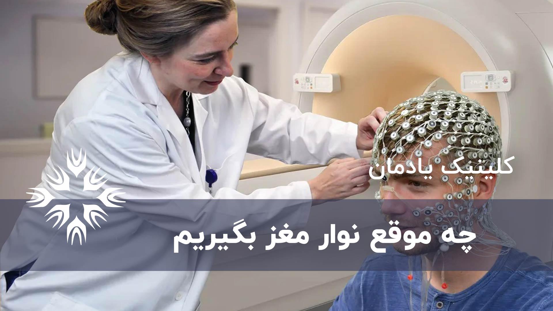 چه موقع نوار مغز بگیریم؟
