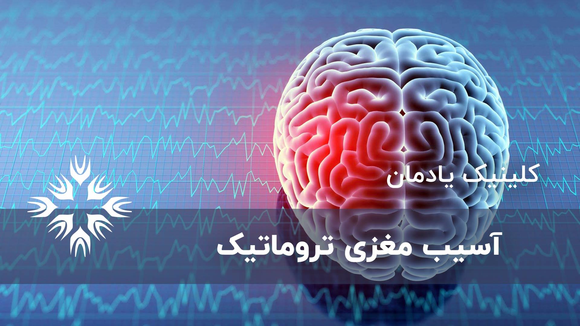 آسیب مغزی تروماتیک