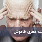 نحوه تشخیص سکته مغزی خاموش