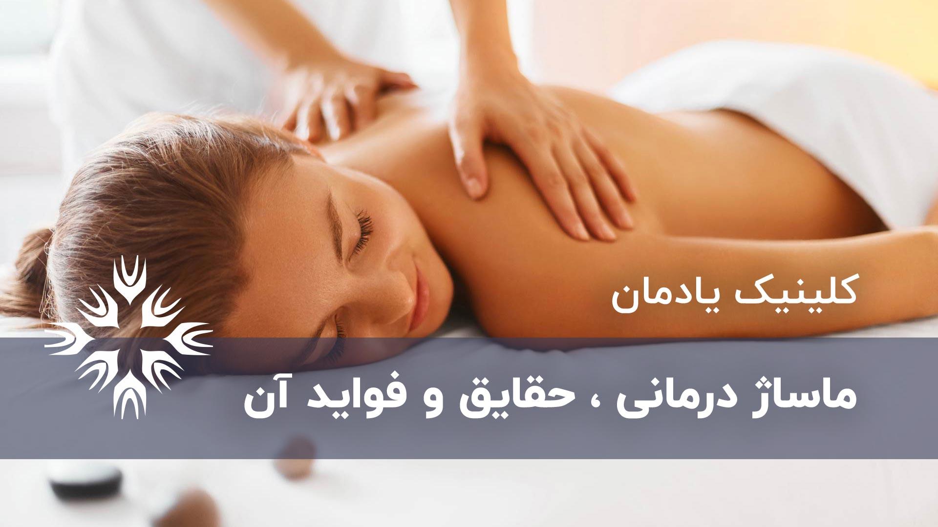 ماساژ درمانی یا ماساژ تراپی