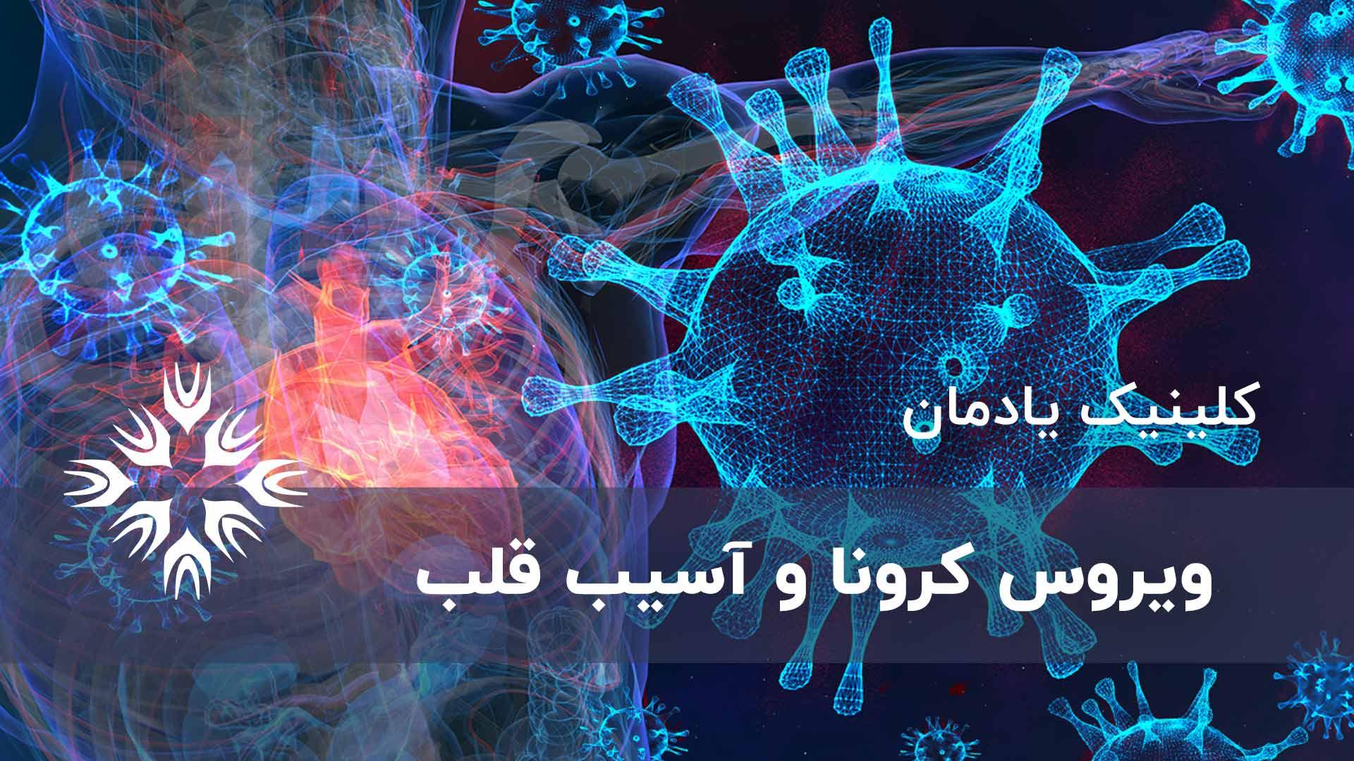 ویروس کرونا و آسیب به قلب