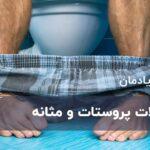 ارتباط مشکلات پروستات و مثانه