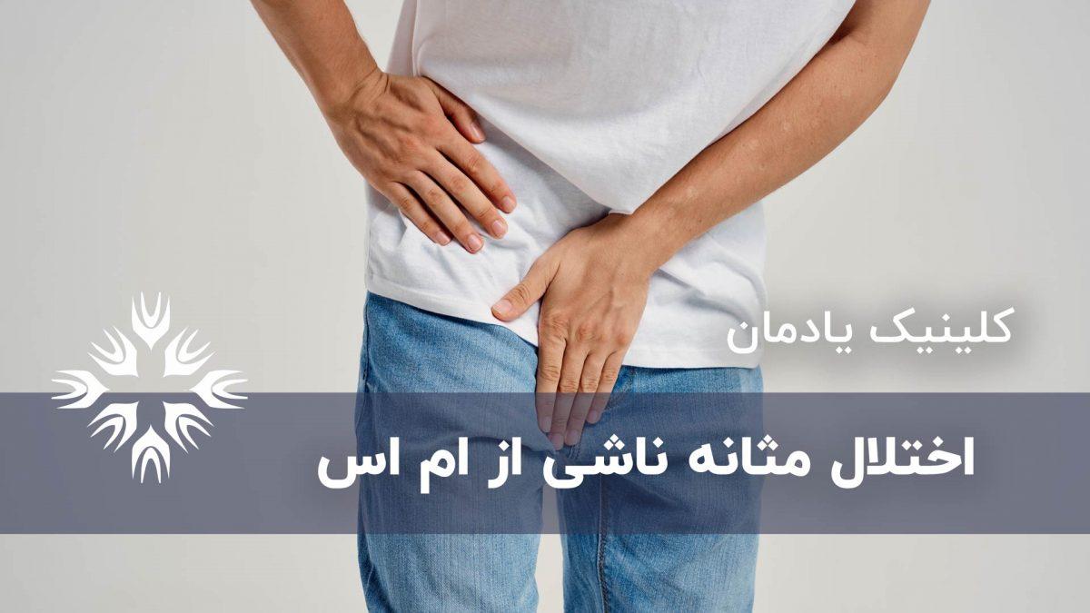 اختلال مثانه در ام اس