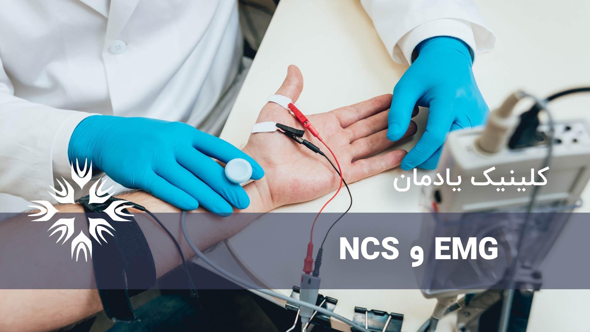 الکترومایوگرافی (EMG) و تست هدایت عصبی (NCS)
