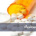 دارو میربتریک (میرابگرون) برای مثانه